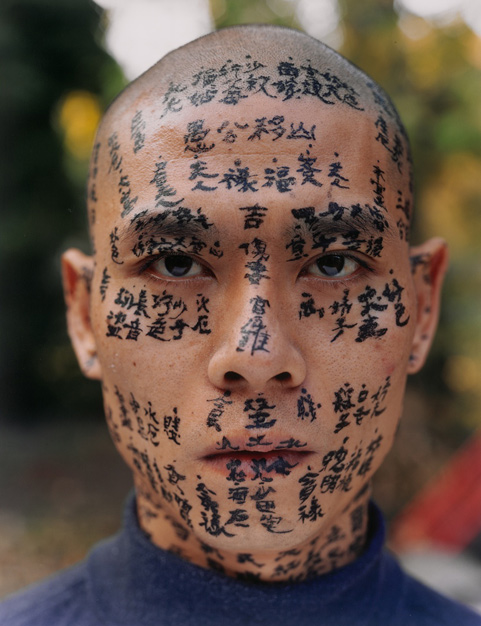 Zhang Huan [Chinese, b. 1965] Family Tree; 张洹...