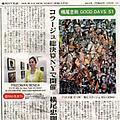 Tadanori Yokoo: Kora-ju