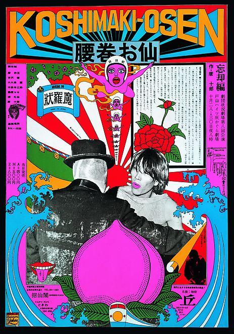 Koshimaki-Osen(Gekidan Jokyo Gekijo), 1966 Silks...