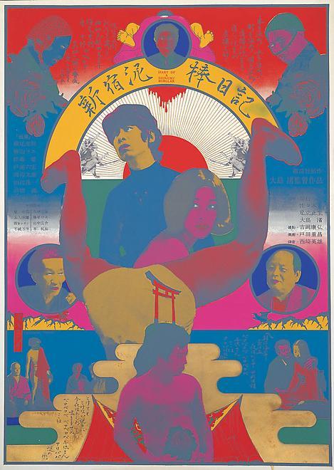 Tadanori Yokoo [Japanese, b. 1936] Diary of a Shin...