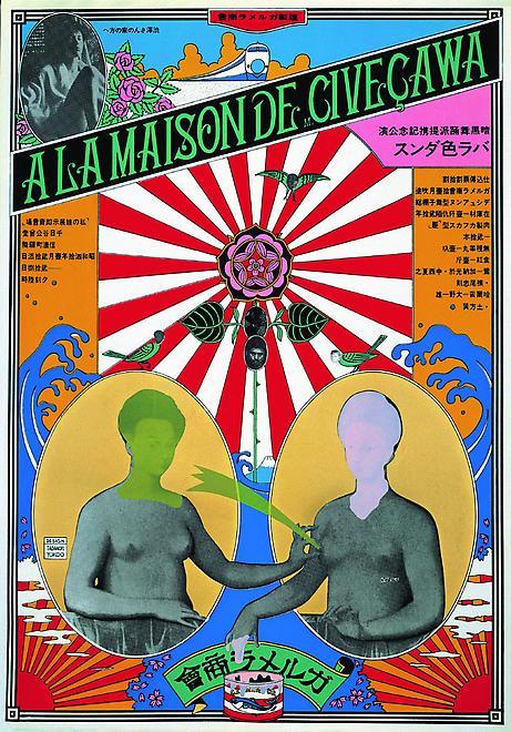 Tadanori Yokoo [Japanese, b. 1936] A La Maison de...
